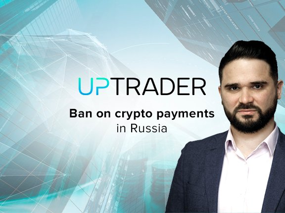 UpTrader CEO Vasily Alexeev on cryptocurrency ban in Russia